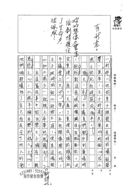 WG306李仲薇 (3).jpg