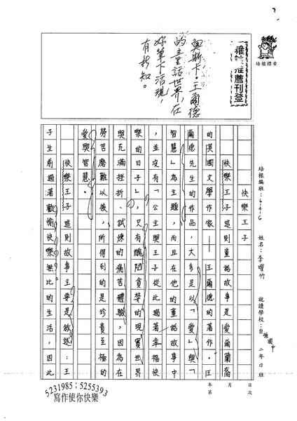 WG306李曜竹(1).jpg