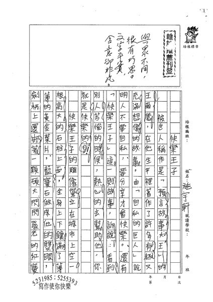 WG306施宇軒(1).jpg