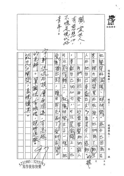 WG306施宇軒 (3).jpg