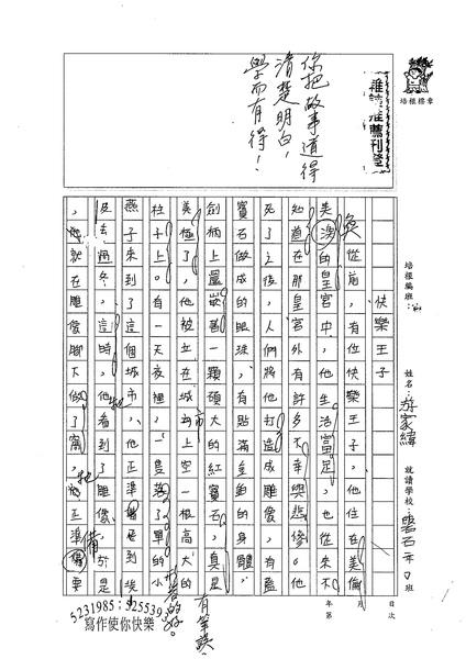 WG306游家緯(1).jpg