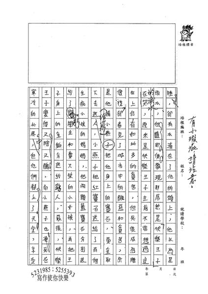 WG306游家緯 (2).jpg