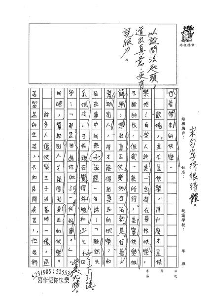 WG306游家緯 (3).jpg