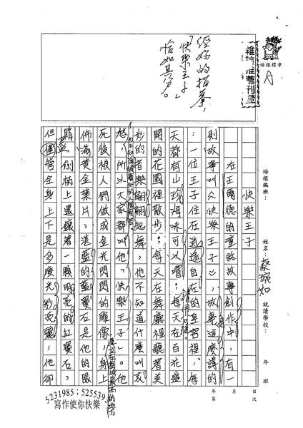 WG306蔡琬如(1).jpg