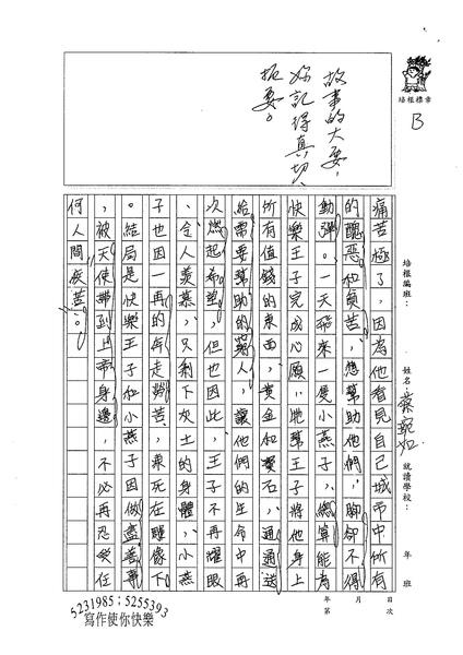 WG306蔡琬如 (2).jpg