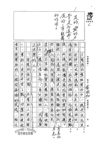 WG306蔡琬如 (3).jpg