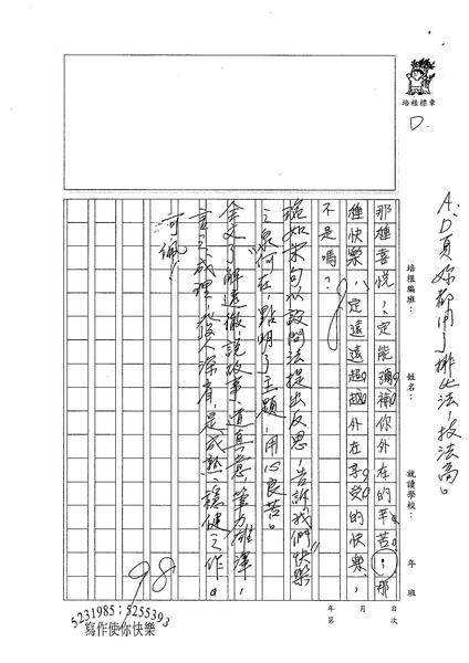 WG306蔡琬如 (4).jpg