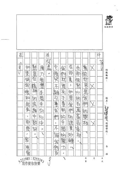 WE305許曜雲 (3).jpg