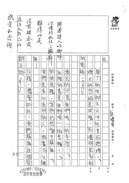 WE305許曜雲 (4).jpg