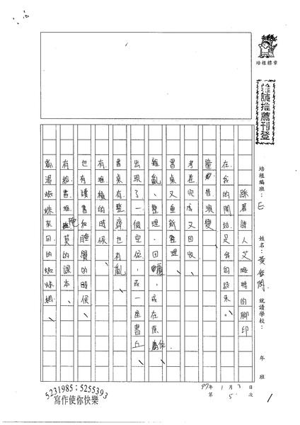 WE305黃鈺閔(1).jpg