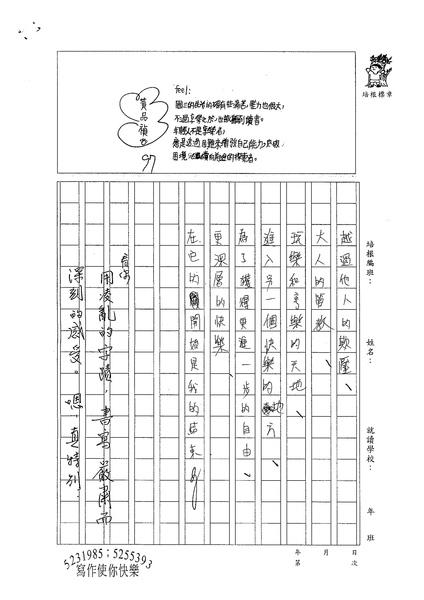 WE305黃鈺閔 (3).jpg