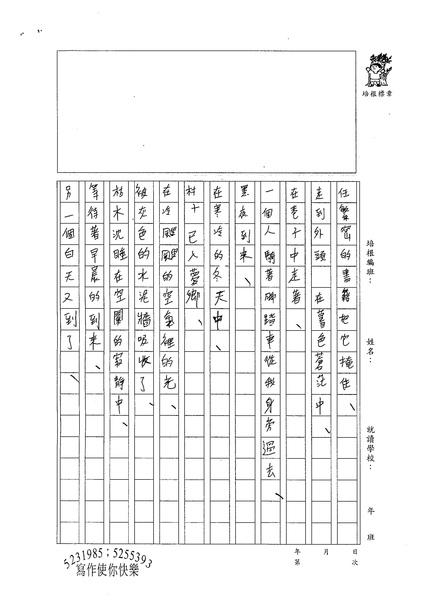 WE305謝宗樺 (2).jpg