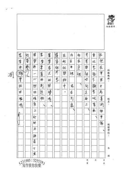 WE305謝宗樺 (3).jpg