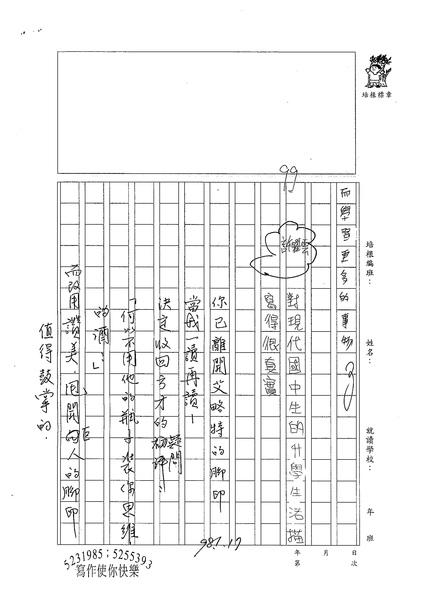 WE305謝宗樺 (6).jpg