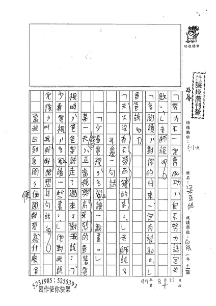 99WA110梁至皓 (1).jpg