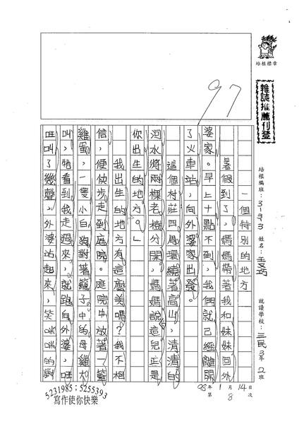 W3308王又巧 (1).jpg