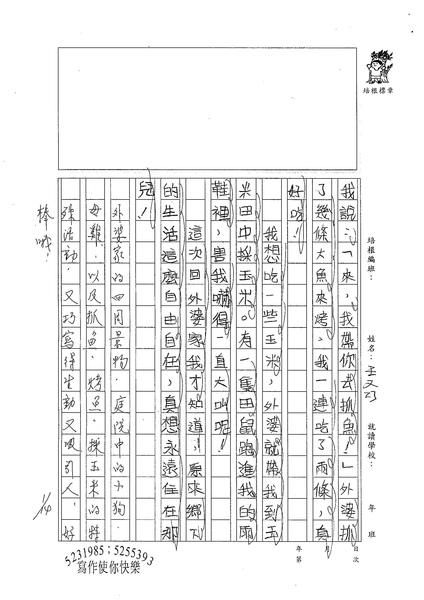 W3308王又巧 (2).jpg