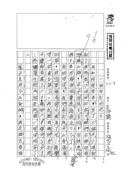 W3308李泳錡 (1).jpg