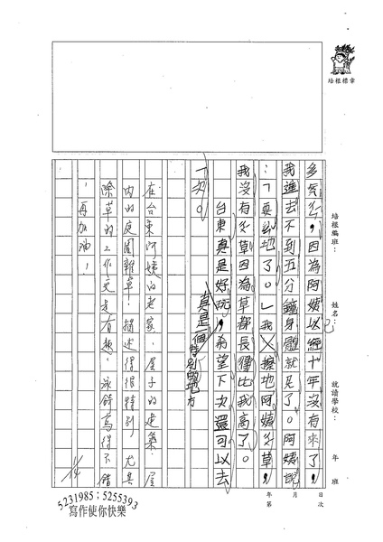 W3308李泳錡 (2).jpg