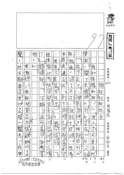 W3308陳璿筑 (1).jpg