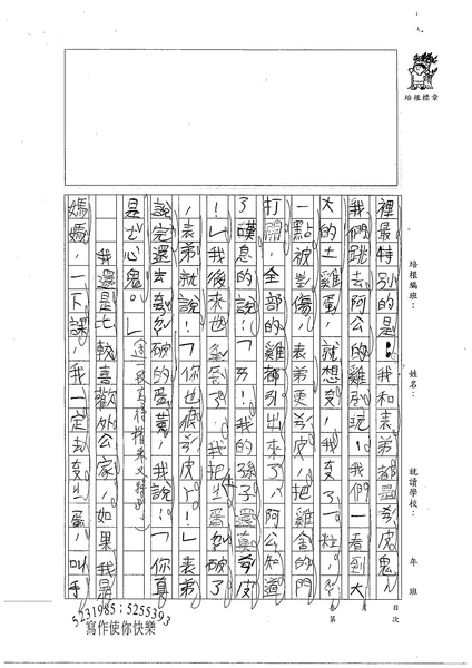 W3308陳璿筑 (2).jpg