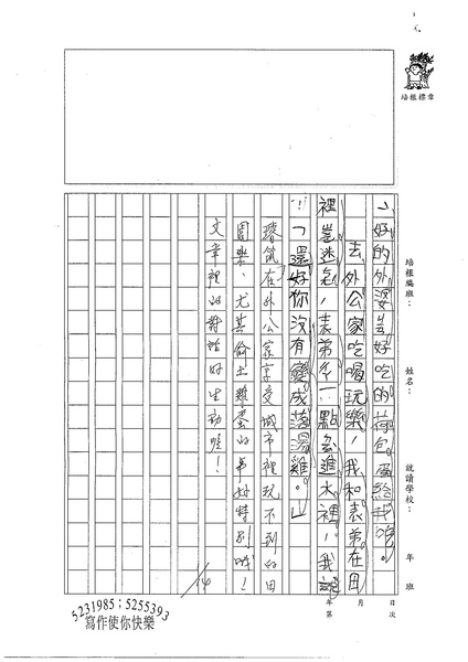 W3308陳璿筑 (3).jpg