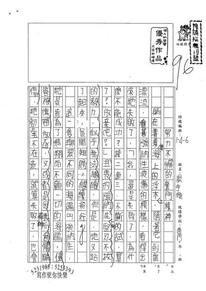 W6308謝宇璇 (1).jpg