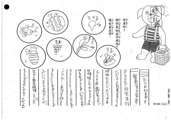 W1305吳蕙旻(1).jpg