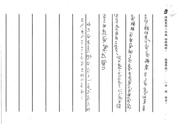 W1305吳蕙旻 (2).jpg