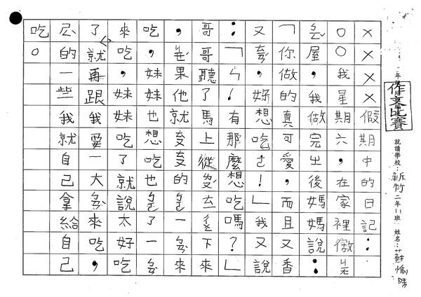 W2305蘇愉晴(1).jpg