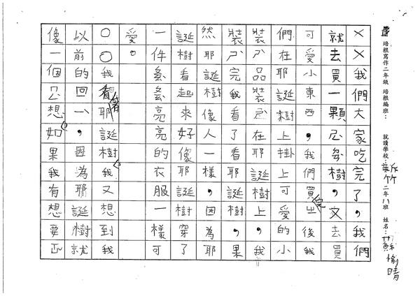 W2305蘇愉晴 (2).jpg