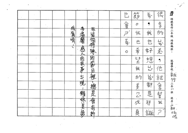 W2305蘇愉晴 (3).jpg
