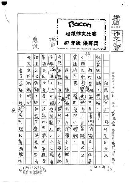 W4305葉玨青(1).jpg