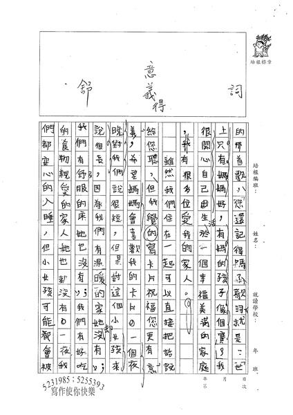 W4305葉玨青 (2).jpg