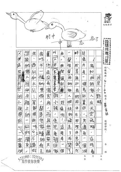 W4307黃室涵(1).jpg