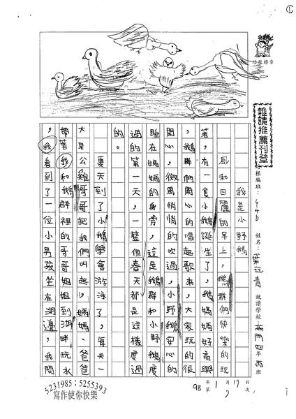 W4307葉玨青(1).jpg