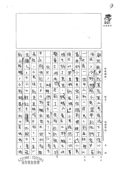 W4307葉玨青 (3).jpg