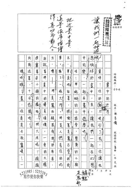 WA307林杏儒(1).jpg