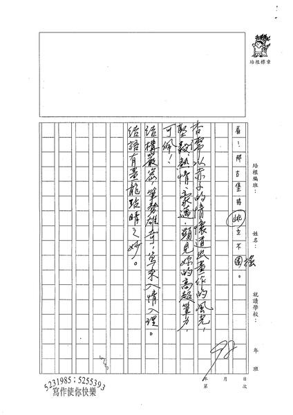 WA307林杏儒 (3).jpg