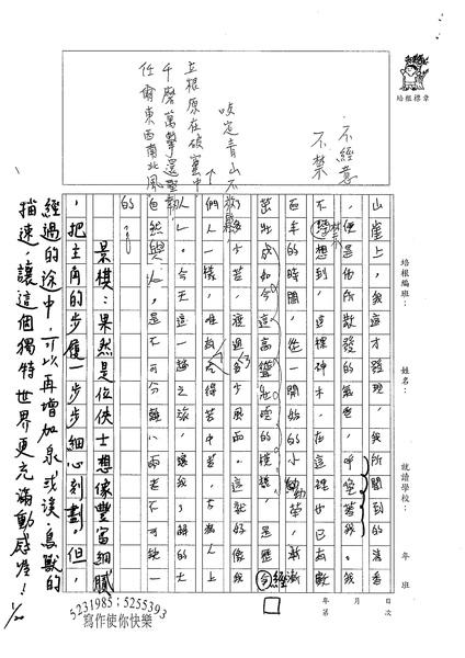 WA307康景棋 (3).jpg