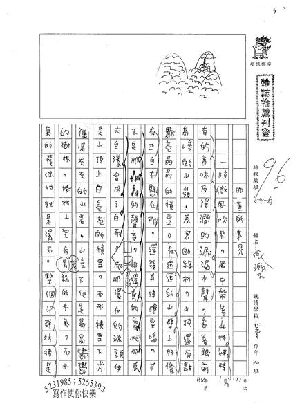 WA307張瀚元(1).jpg