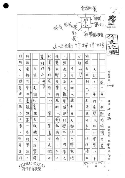 WE304江宜臻(1).jpg
