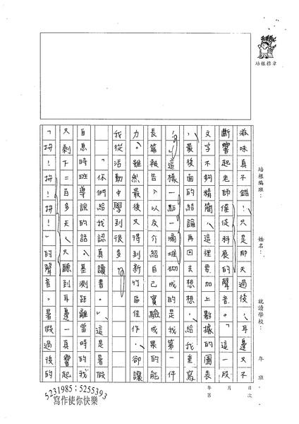 WE304江宜臻 (2).jpg