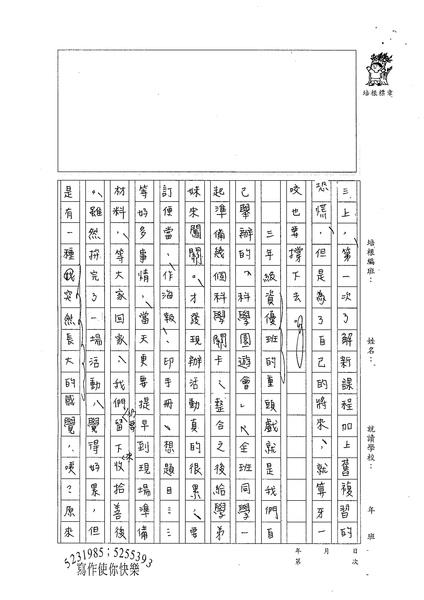 WE304江宜臻 (3).jpg