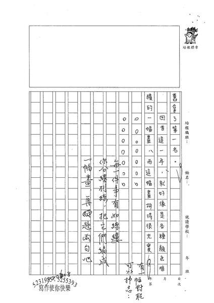 WE304江宜臻 (5).jpg