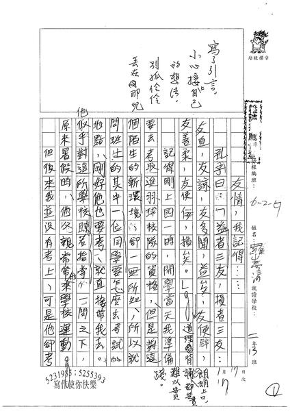 WG307羅嵩清(1).jpg