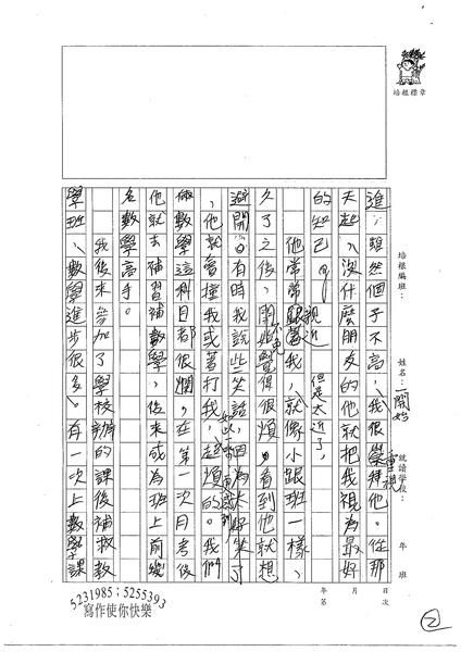 WG307羅嵩清 (2).jpg