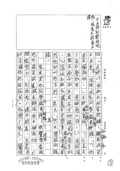 WG307羅嵩清 (3).jpg