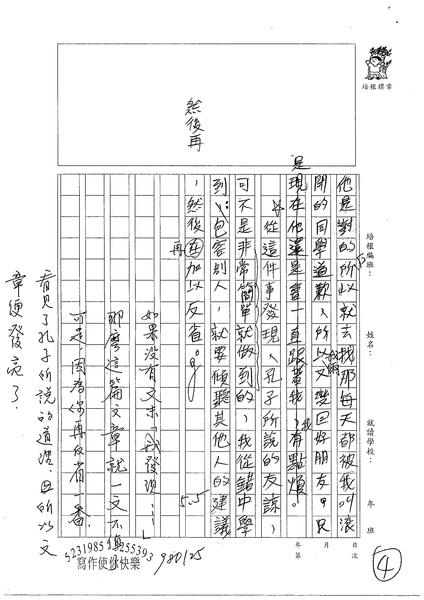 WG307羅嵩清 (4).jpg
