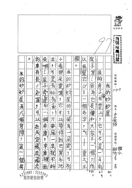 W3309李依恬 (1).jpg